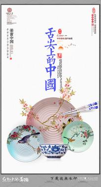 中国风青花瓷餐具宣传海报