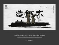 中国风造纸术宣传海报设计