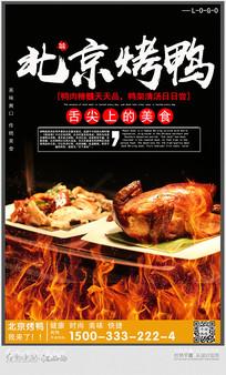 中华美食北京烤鸭宣传海报