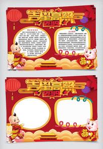 猪年春节小报下载春节手抄报