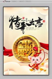 2019春节海报