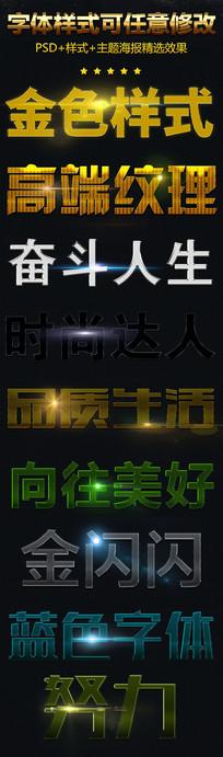 3d样式特效字立体字PSD