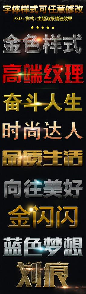 3d艺术字样式PSD特效字体