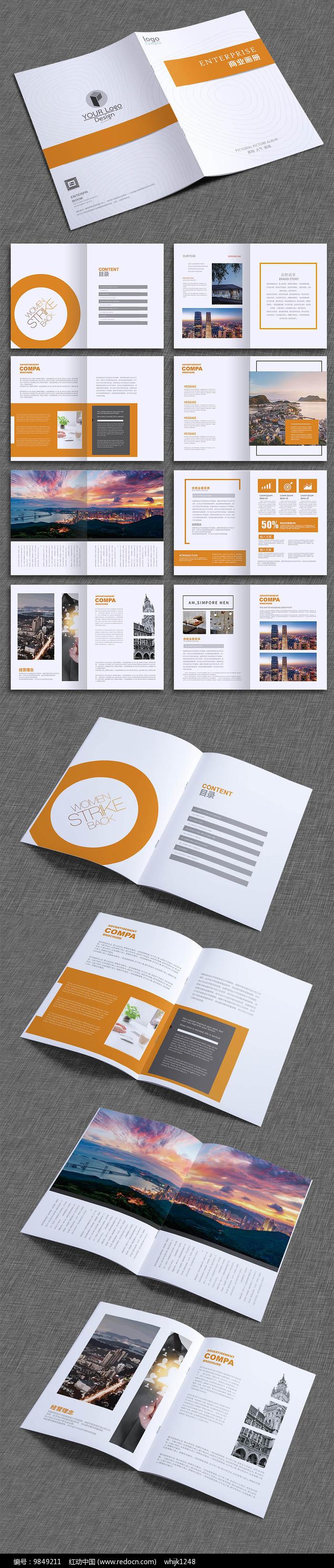 橙色简约科技企业画册宣传册图片