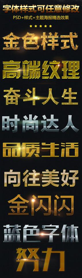 大气金色炫酷ps字体样式模板 PSD