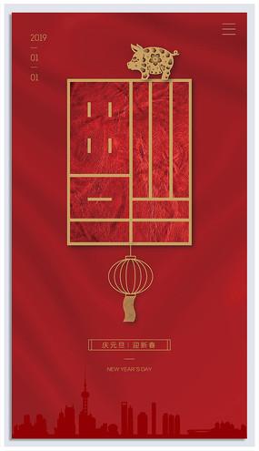 福新年海报设计