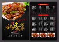 黑色私房菜菜单模板设计