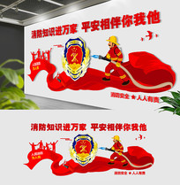 红色部队消防标语党建文化墙