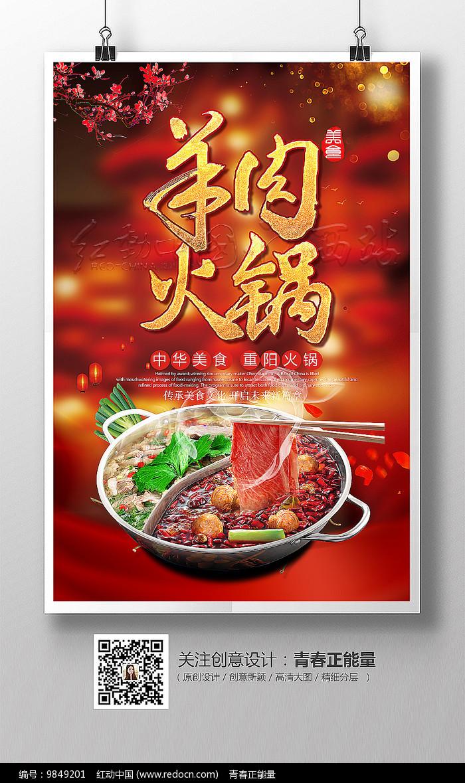 红色大气羊肉火锅海报设计图片