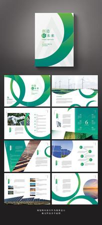 简约创意能源企业宣传画册