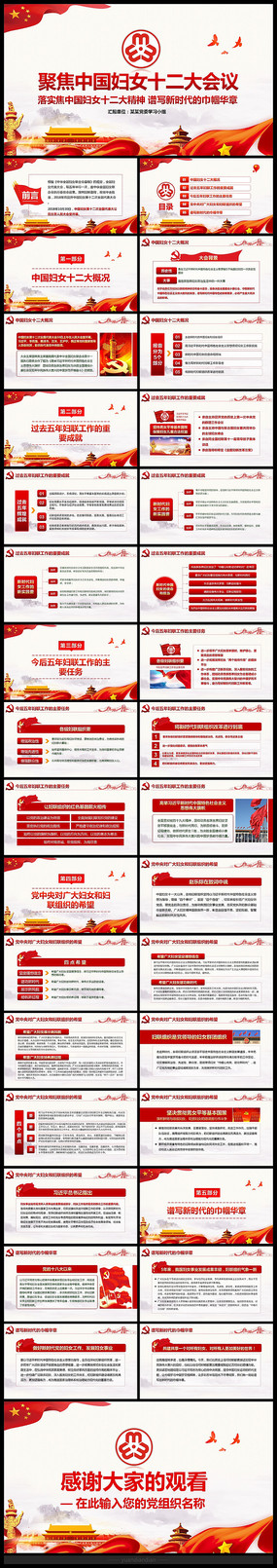 精讲中国妇女十二大会议PPT pptx