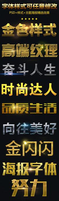 金色3D炫酷金属字体样式