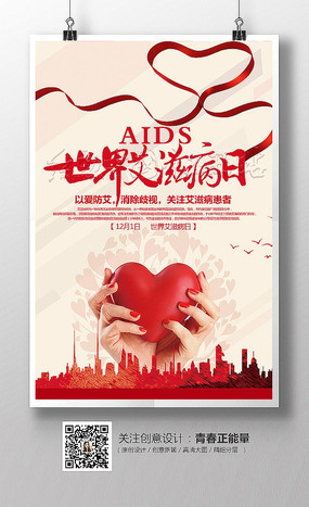 世界艾滋病日公益广告海报设计