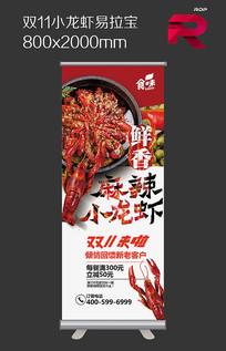 双11小龙虾促销易拉宝