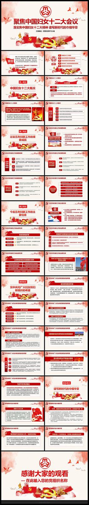 中国妇女十二大会议PPT pptx