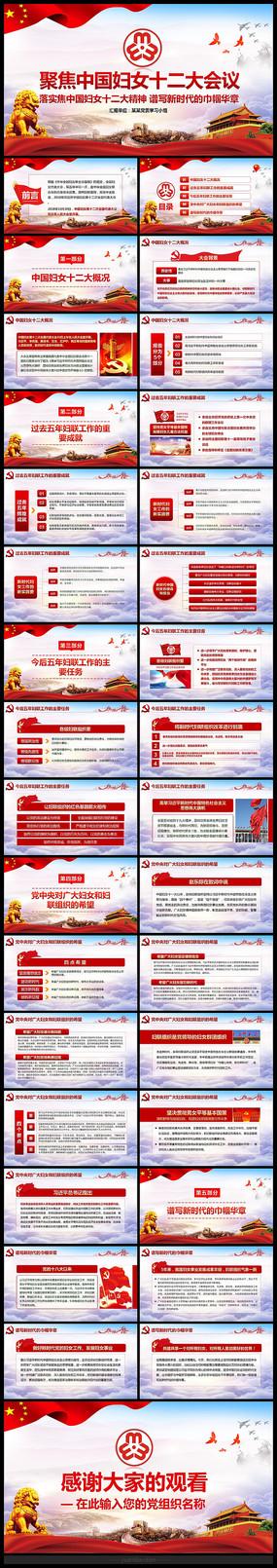 学习中国妇女十二大会议PPT pptx