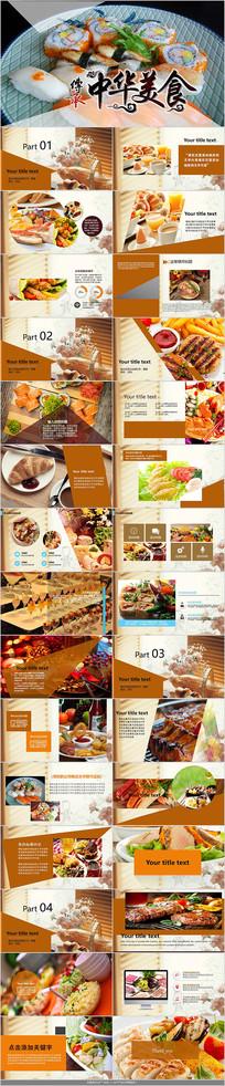 中国传统美食文化PPT模板