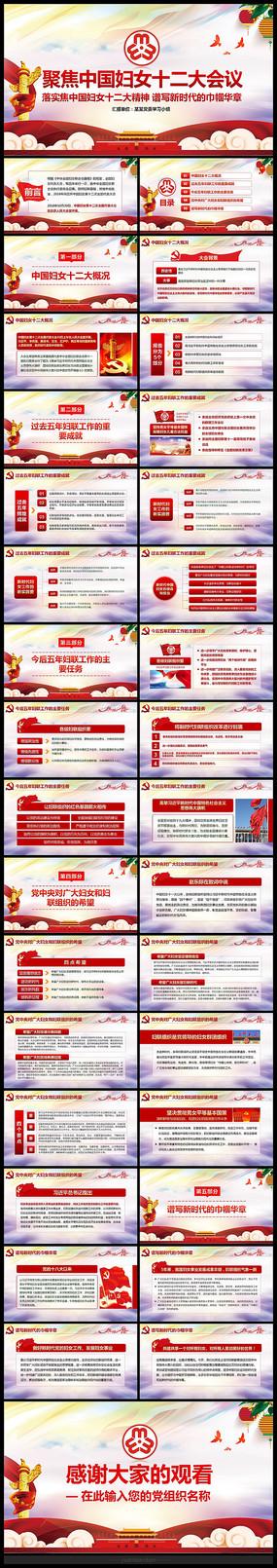 中国妇女十二大会议党课PPT pptx