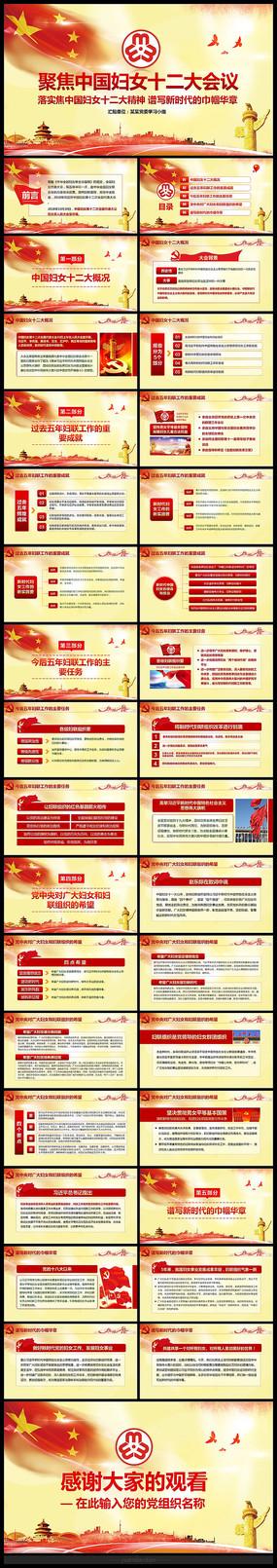 中国妇女十二大会议解读PPT pptx
