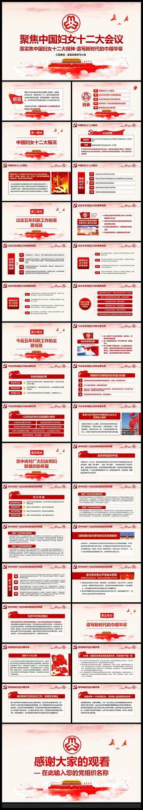 中国妇女十二大会议精讲PPT pptx