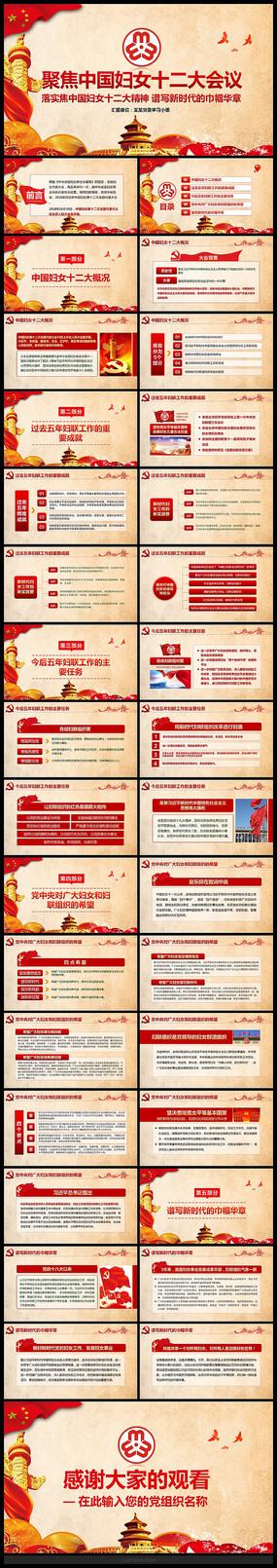 中国妇女十二大会议学习PPT pptx