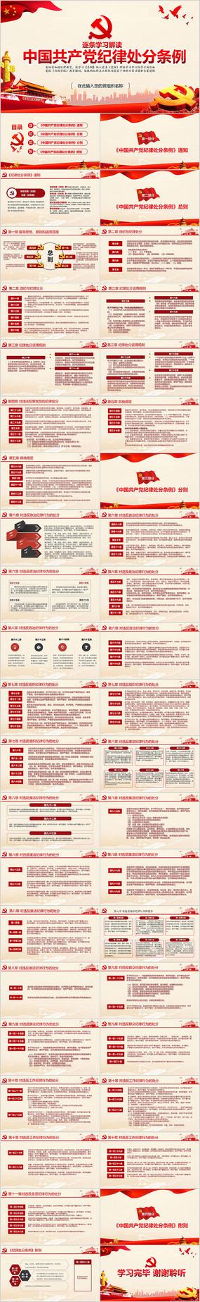 中国共产党纪律处分条例PPT pptx