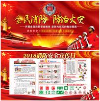 2018消防安全日宣传展板