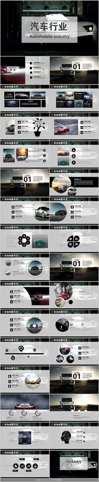 4s汽车营销PPT模板