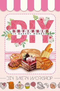 DIY烘焙蛋糕海报