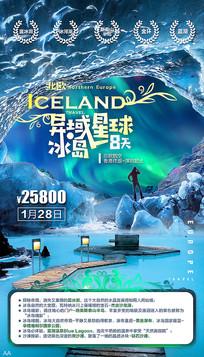 北欧冰岛旅游海报设计模板