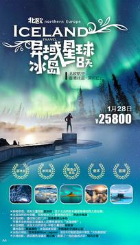 冰岛极光旅游海报设计模板