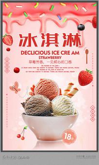 冰淇淋美食宣传海报