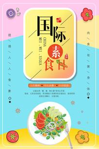 彩色小清新简洁国际素食日海报
