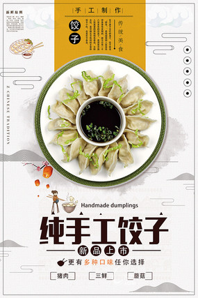 创意大气水饺海报设计
