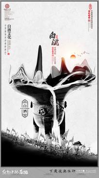 传统古代白酒文化宣传海报