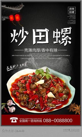 大气炒田螺宣传海报设计
