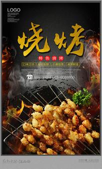 大气烧烤宣传海报设计