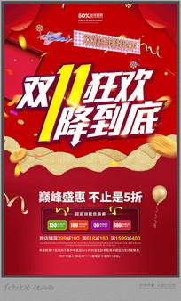 大气双11宣传海报