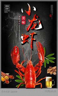 大气小龙虾宣传海报