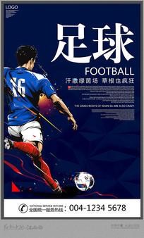 大气足球海报设计