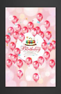 粉色浪漫生日快乐海报设计