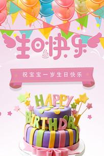 粉色温馨生日快乐海报