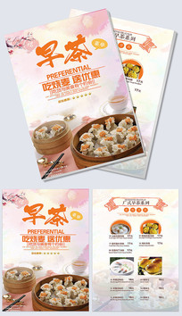 港式早茶宣传单菜单