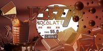 高端大气巧克力背景