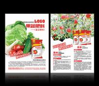 果蔬肥料宣传彩页