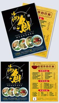 海鲜拉面宣传单菜单