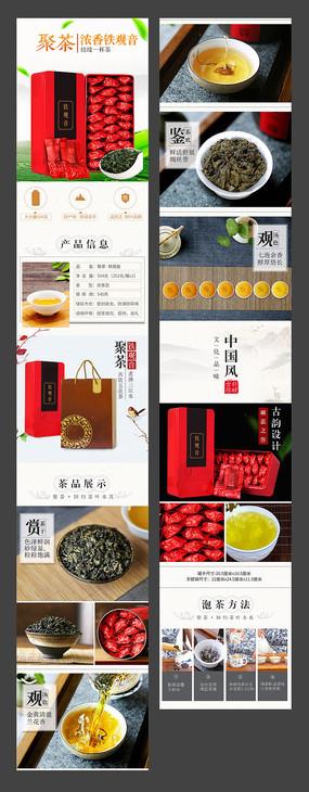 红茶详情页模板