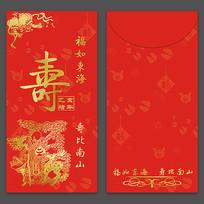 红色喜庆寿星红包