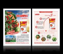 化肥宣传彩页设计