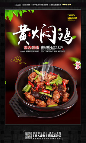 黄焖鸡米饭活动宣传海报设计